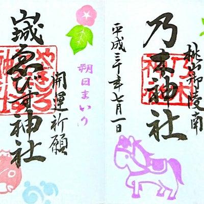 【京都】乃木神社でいただいたステキな【お朔日参り御朱印】&【月参り御朱印】~追加の記事に添付されている画像