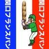 関口フランスパン at 江戸川橋の画像
