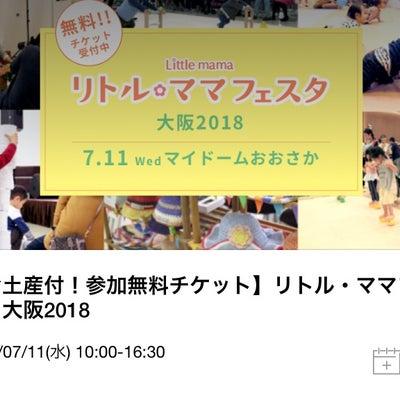 リトル・ママフェスタ2018大阪に行ってきましたの記事に添付されている画像