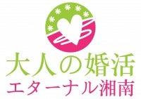 神奈川   人気結婚相談所 エターナル湘南 30代40代  大人の婚活