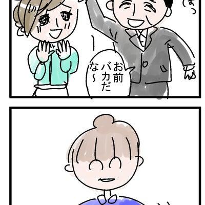 アラ子バイト漫画7 ~嫌なこと~の記事に添付されている画像