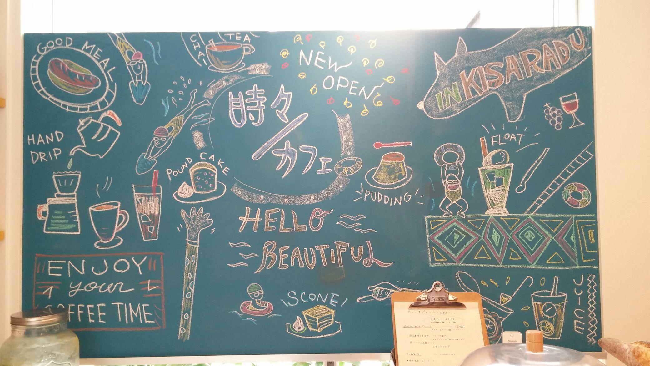 『時々カフェ』