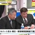 米国弁護士 VS 元日本警察官のガチンコ虎8!の記事より