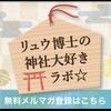 【時は来た!】8/1(木)は八咫烏さんゆかりの地をめぐるシリーズの秘密を語ろうの画像