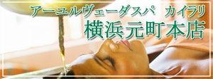 アーユルヴェーダスパ カイラリ 横浜元町本店