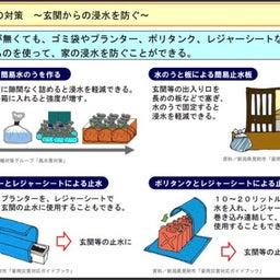 画像 西日本被災復旧 の記事より 6つ目