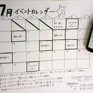 カレンダーがお得になる!?の画像