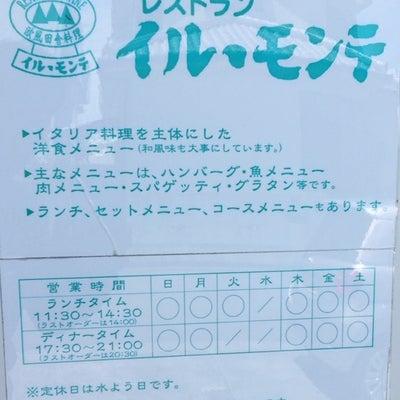 【食べ歩き】「レストラン イル・モンテ」鶏肉のソテーエストラゴン風味:松山市の記事に添付されている画像