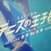 全国大会 青学vs氷帝 東京公演 7/12~7/16 二幕その1【テニミュ3rdレポ】