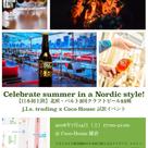 7月14日(土)の夜はCOCO-HOUSE(ココハウス)でクラフトビールの試飲会の記事より