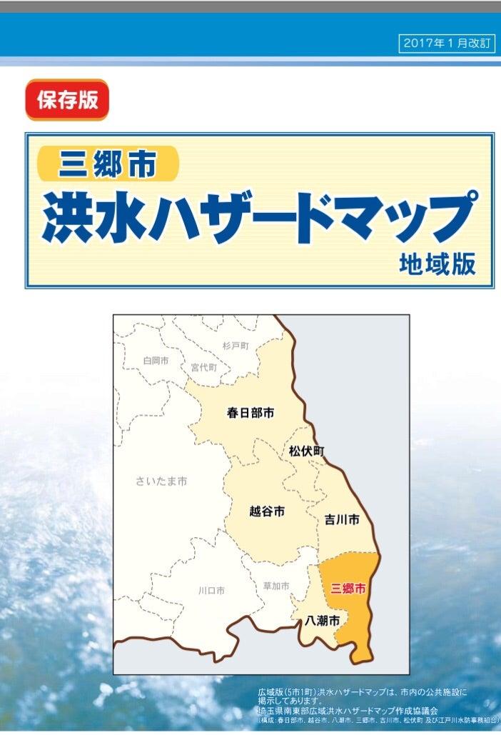 洪水 越谷 市 ハザード マップ