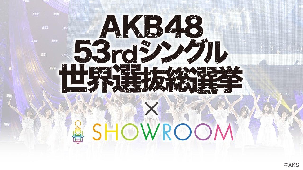 ショールーム akb48