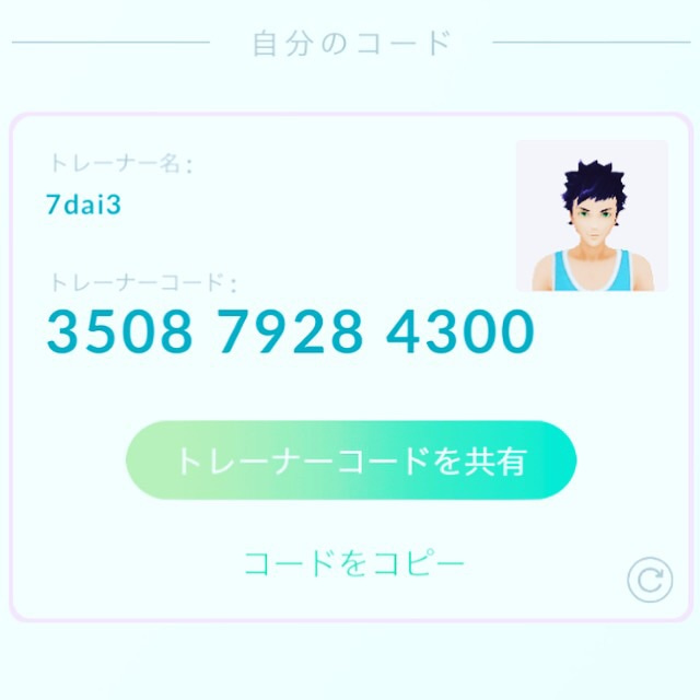 Go 友達 ポケモン