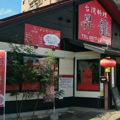 別府市台湾料理昇龍さんでランチの記事に添付されている画像