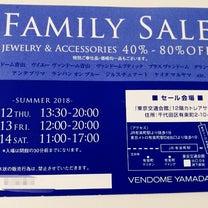 18'7  VENDOME YAMADA ファミリーセールの記事に添付されている画像