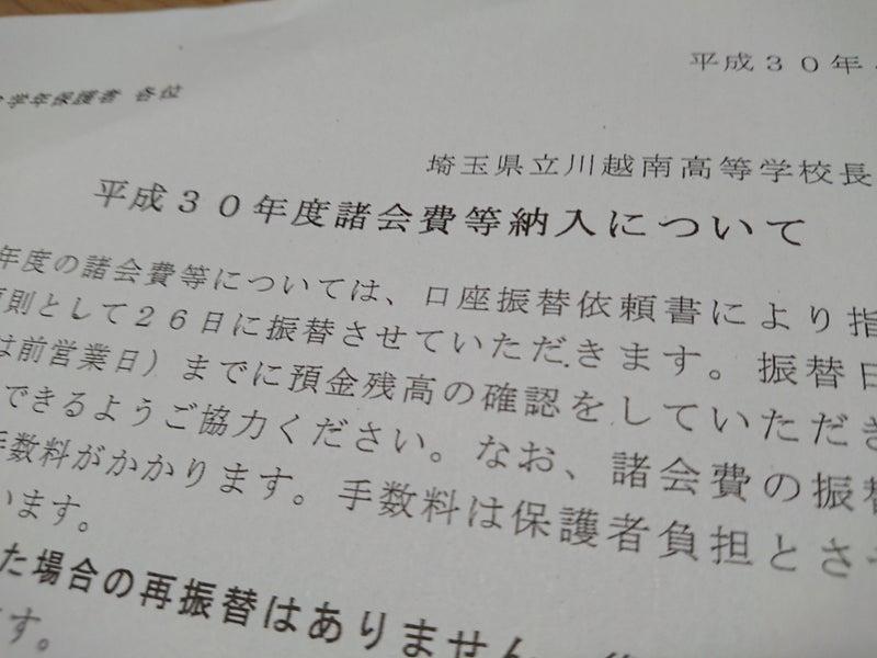 入学 公立 金 高校