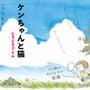 新刊「ケンちゃんと猫…