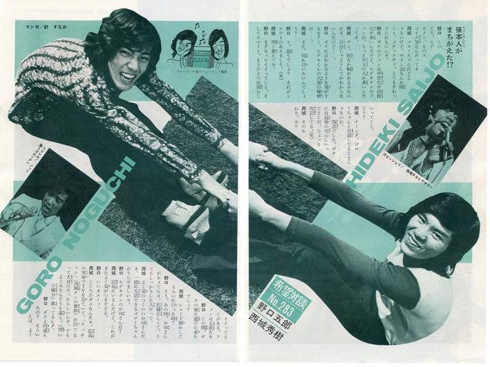 野口五郎: J-f#714 芸能論考03 1972年の西城秀樹と野口五郎