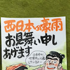 西日本豪雨災害のお見舞いの画像