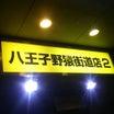 ラーメン二郎 八王子野猿街道店2 45