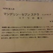 預言カフェ②の記事に添付されている画像