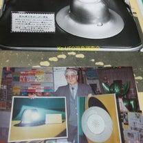 高知市 介良UFO(小型円盤)捕獲事件(1972年)灰皿説の考察その1:時の経過の記事に添付されている画像