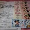 【大物当選】東京ディズニーリゾートパークチケット+ギフト5000円分♡ベイシア2回目!
