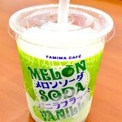 【ファミマ】クリームソーダみたいな☆メロンソーダバニラフラッペ