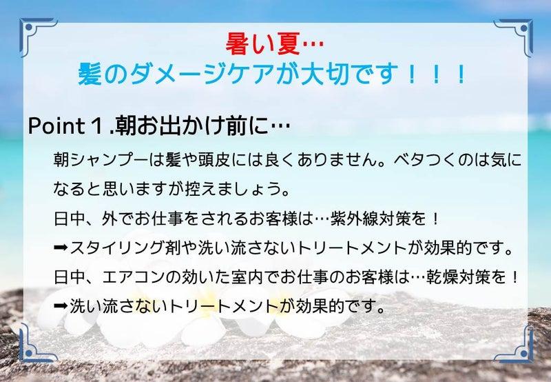 夏のダメージ対策!!!