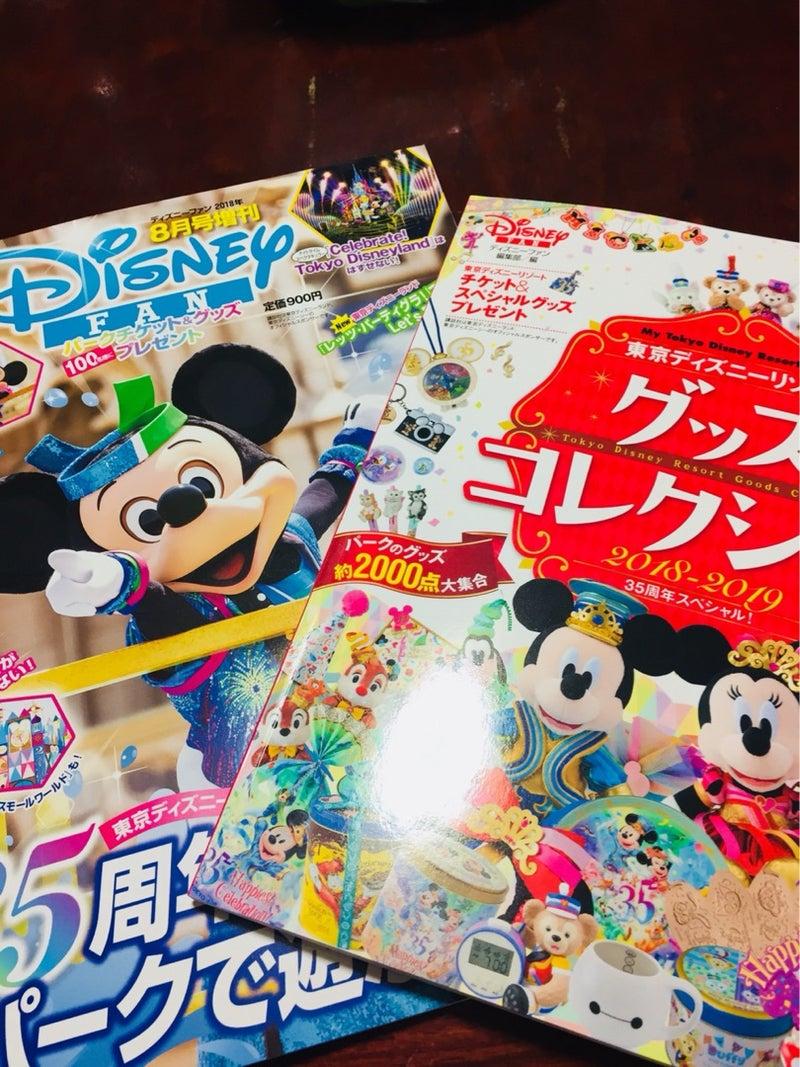 ディズニーファン増刊号・グッズコレクション2018 | 不定期 更新! りー