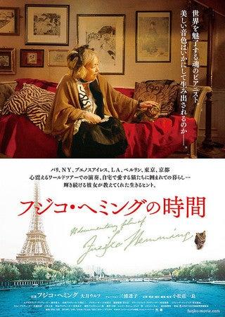 フジコヘミング逗子葉山ピアノ180718
