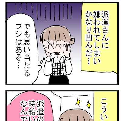 アラ子バイト漫画10 ~K川さん~の記事に添付されている画像