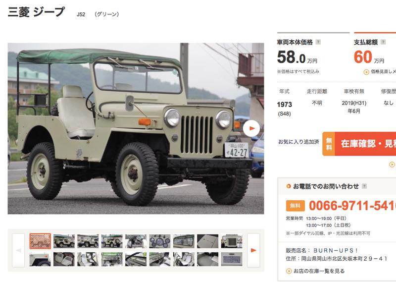 ジープ 三菱 SUVの原点「三菱・ジープ」の歴史をさかのぼり一考する