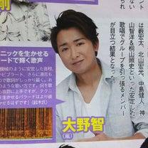 嵐と大野さんの歌声解析♪の記事に添付されている画像
