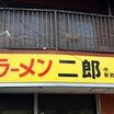 ラーメン二郎 【 鬼おろし大葉 】☆ 中山駅前店 ♪