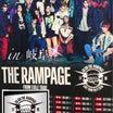今年イチ!熱い休日①…THE RAMPAGEライブ♪