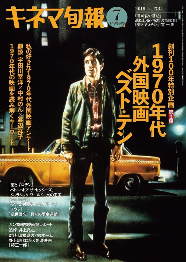 """私の""""1970年代ベスト・テン"""" <2..."""