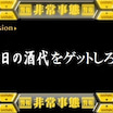 7月10戦目~ mission!短稼動で酒代をゲットせよ!!