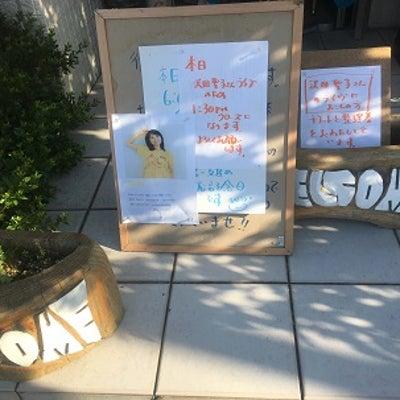 再び、親方の登場も! 沢田聖子YELLOWツアー in 岩手県盛岡市「カフェ・カの記事に添付されている画像