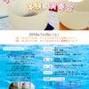 【07/28(土)東京】クリスタルボウル体験&演奏会の画像
