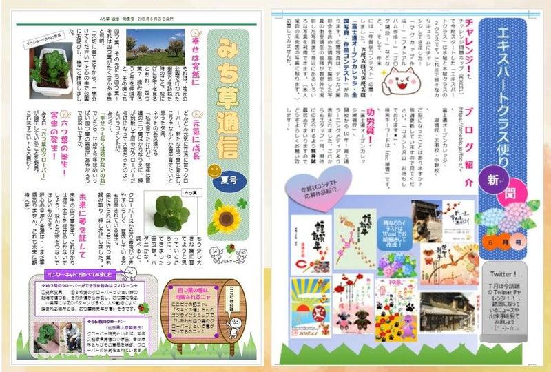 オリジナル新聞5