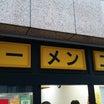 ラーメン二郎 池袋東口店 3