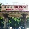 THE MUSEUM MEIJI-MURA☆博物館 明治村①☆明治村地図有りの画像