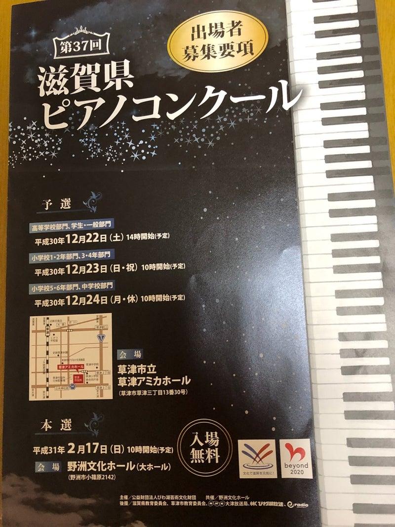 74bfb00c37936 滋賀県ピアノコンクールのちらしが、. 近所の小学校で、欲しい人に配られたそうです。