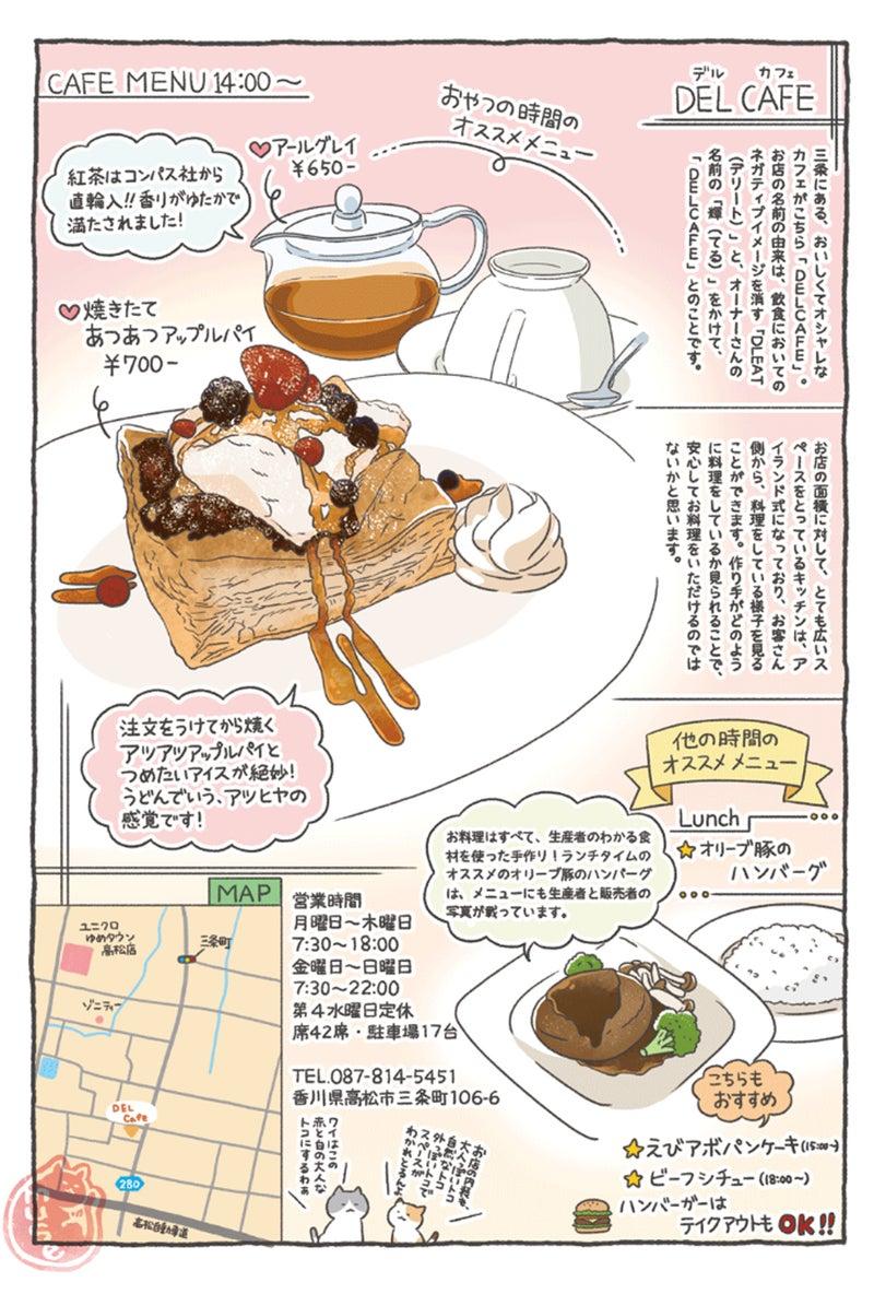 del cafe | illustration&design arcus