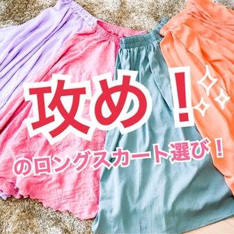 楽チン可愛い♡【攻め】のロングスカート選び!
