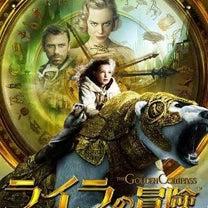 「ライラの冒険」が大好きなんです…の記事に添付されている画像