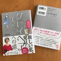 本を手に取ってくださったみなさん、ありがとうございます♪の記事に添付されている画像
