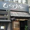 2018/7/15 ひだまり庵「3種盛肉丼・大」→肉麺ひだまり庵「牛ポタ・大・肉増し」