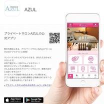 公式アプリできました♡の記事に添付されている画像